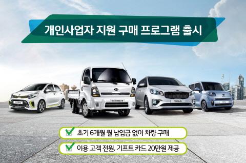 기아자동차, 개인 사업자 지원 구매 프로그램 출시