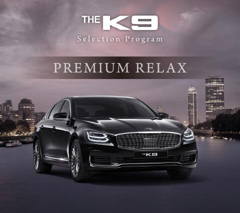 기아자동차, K9 셀렉션 구매 프로그램 '프리미엄 릴렉스' 출시...
