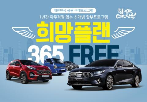 기아자동차, 희망플랜 '365 FREE' 구매 프로그램 출시