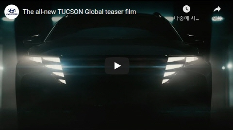 현대자동차, 신형 투싼 티저 이미지 최초 공개