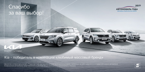 기아, 러시아 올해의 차 6개 부문 수상